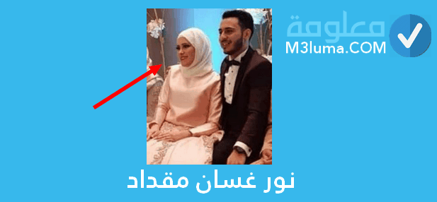 كم عمر نور غسان مقداد معلومة