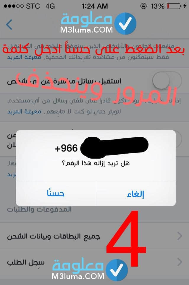 رقم هاتفي مرتبط مسبقًا بحساب تويتر آخر
