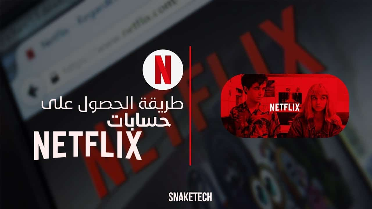 طريقة الاشتراك في Netflix مجانا للايفون معلومة