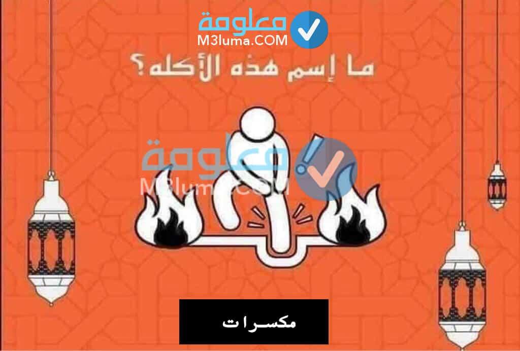 حمص ريفي ما اسم هذه الاكله
