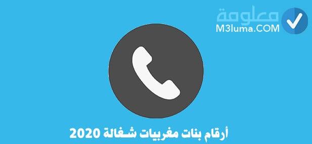 أرقام بنات مغربيات شغالة 2020