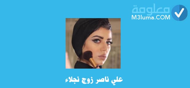 علي ناصر زوج نجلاء