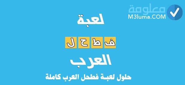 حلول لعبة فطحل العرب كاملة معلومة