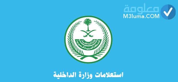 استعلامات وزارة الداخلية
