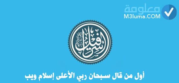 أول من قال سبحان ربي الأعلى إسلام ويب