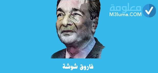 شاعر غنائي مصري راحل من 9 حروف