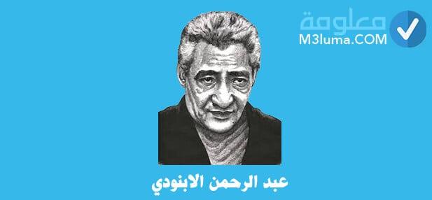 شاعر شعبي مصري