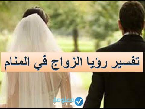 صديقتي حلمت اني تزوجت وانا عزباء