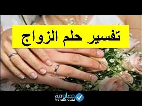 الحلم بشخص تحبه تزوج نراه 3