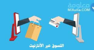 التسوق عبر الإنترنيت