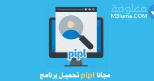 تحميل برنامج pipl مجانا
