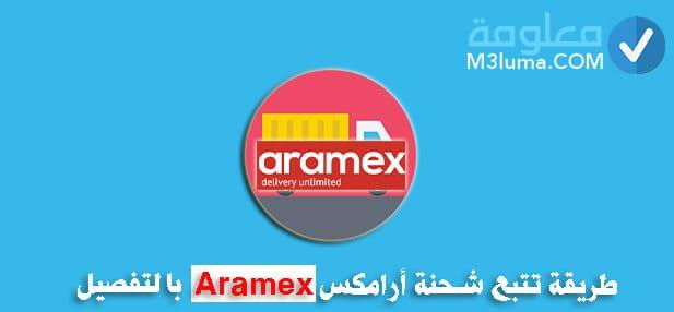 طريقة تتبع شحنة أرامكس Aramex بالتفصيل