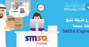 شرح طريقة تتبع شحنة سمسا SMSA
