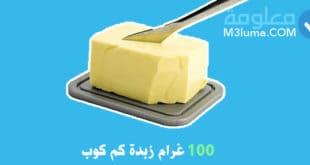 100 غرام زبدة كم كوب