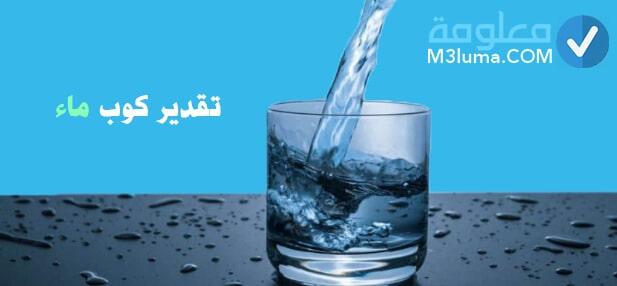 100 مل كم كوب ماء معلومة