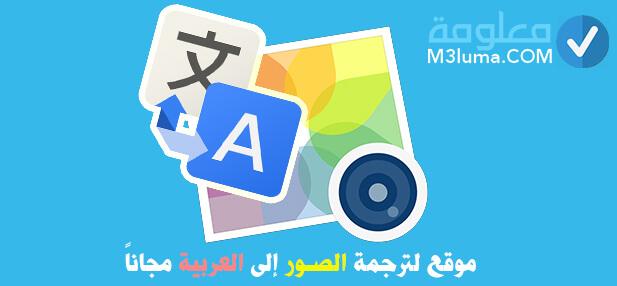 موقع لترجمة الصور إلى العربية مجانا