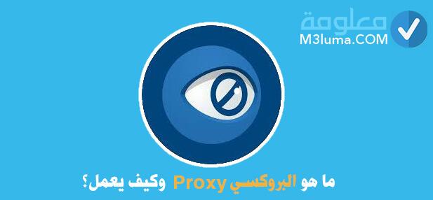 ما هو البروكسي Proxy وكيف يعمل؟