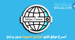أسرع موقع لفتح المواقع المحجوبة بدون برامج