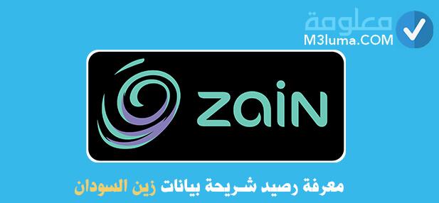معرفة رصيد شريحة بيانات زين السودان.