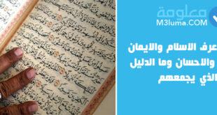 عرف الاسلام والايمان والاحسان وما الدليل الذي يجمعهم