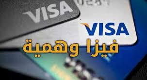 افضل 6 مواقع Visa Generator توليد 12