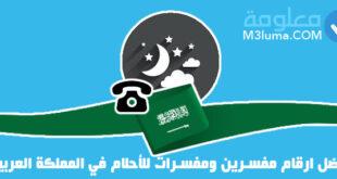 افضل ارقام مفسرين ومفسرات للأحلام في المملكة العربية