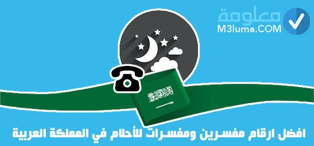 افضل ارقام مفسرين ومفسرات للأحلام في المملكة العربية معلومة