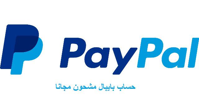 طرق الحصول على حسابات Paypal مشحونة مجانا معلومة