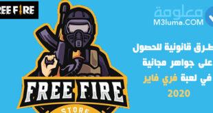 7 طرق قانونية للحصول على جواهر مجانية في لعبة فري فاير 2020