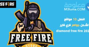 افضل 10 مواقع لشحن جواهر فري فاير | diamond free fire 2020
