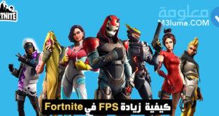كيفية زيادة FPS في Fortnite