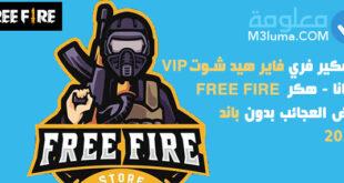 تهكير فري فاير هيد شوت vip مجانا - هكر free fire ارض العجائب بدون باند 2020