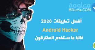أفضل تطبيقات 2020 Android Hacker ، غالبا ما ستخدم المخترقون!