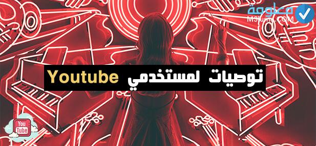 توصيات لمستخدمي Youtube