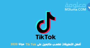 أفضل التطبيقات لكسب متابعين على Tik Tok مجانا 2020