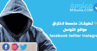 10 تطبيقات مخصصة لاختراق مواقع التواصل facebook twitter instagram