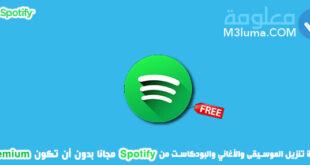 كيفية تنزيل الموسيقى والأغاني والبودكاست من Spotify مجانا بدون أن تكون Premium
