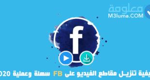 كيفية تنزيل مقاطع الفيديو على FB، سهلة وعملية 2020