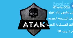 تحميل تطبيق اتاك atak الحربي النسخة المعربة للخرائط العسكرية الحديثة يدعم اندرويد 10