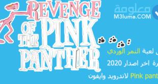 تنزيل لعبة النمر الوردي مهكرة اخر اصدار 2020 لاندرويد وايفون Pink panther