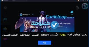تحميل محاكي لعبة PUBG تينسنت Tencent لتشغيل اللعبة على الابتوب الكمبيوتر