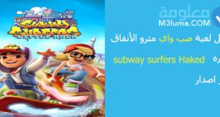 تنزيل لعبة صب واي مترو الأنفاق مهكره subway surfers Haked آخر اصدار