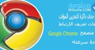 كيفية حذف ذاكرة التخزين المؤقت وملفات تعريف الارتباط في متصفح Google Chrome لزيادة سرعته