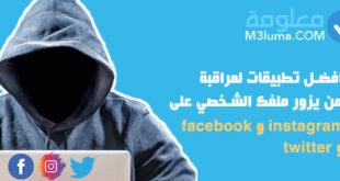 افضل تطبيقات لمراقبة من يزور ملفك الشخصي على twitter و facebook و instagram