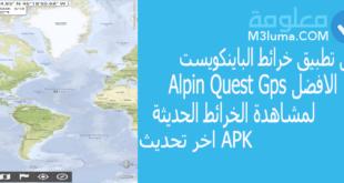 تنزيل تطبيق خرائط الباينكويست Alpin Quest Gps الافضل العسكري لمشاهدة الخرائط الحديثة اخر تحديث APK