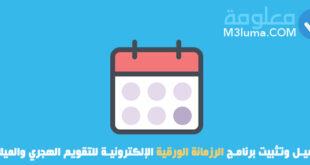 تحميل وتثبيت برنامج الرزمانة الورقية الإلكترونية للتقويم الهجري والميلادي