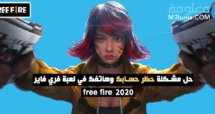 حل مشكلة حظر حسابك وهاتفك في لعبة فري فاير 2020 free fire