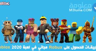 تطبيقات للحصول على Robux مجاني في لعبة Roblox 2020