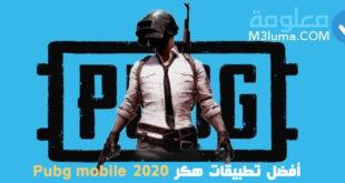 أفضل تطبيقات هكر 2020 Pubg mobile