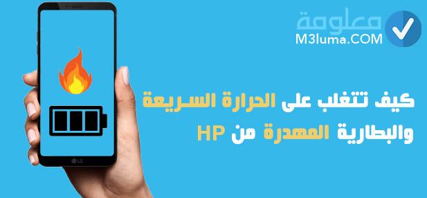 كيف تتغلب على الحرارة السريعة والبطارية المهدرة من HP